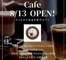 東京都八王子市横山町の夢・五房に「ミーミーカフェ」が本日プレオープンのようです。