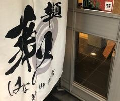 東京都新宿区新宿1丁目に「辛麺 華火 新宿御苑店」が本日よりプレオープンのようです。