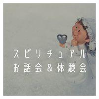 スピリチュアルお話&体験会