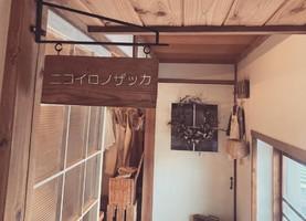 【 ニコイロノザッカ 】雑貨と子供服(栃木県宇都宮市)2/16オープン