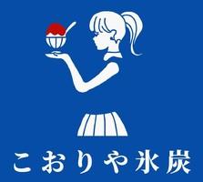 間借り新店!石川県金沢市藤江北に『こおりや氷炭』6/23オープン
