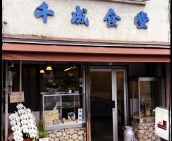 旧.千成食堂を喫茶店として。。京都市中京区丸太町通油小路東入ル横鍛冶町の『チタチタ喫茶』