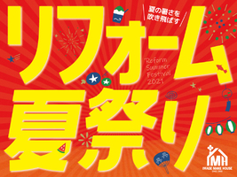 【夏の暑さを吹き飛ばす】リフォーム夏祭り2021開催中!