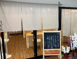 奈良県奈良市三条宮前町に「うどん屋 つなぐ」が7/12にオープンされたようです。