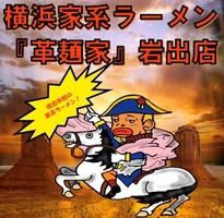 和歌山県岩出市西野に本場横浜家系「革麺家 岩出店」が昨日オープンされたようです。