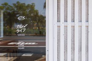 カレーとたい焼きのお店...雲仙市の小浜温泉街に「カレーライフ」本日プレオープン
