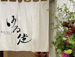 大分県大分市セントポルタ中央町アーケード内に「創作割烹 沙ゐ佳」4月14日オープン!