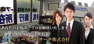 43101熊本の探偵 ヒューマンリサーチ㈱本社