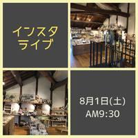 インスタライブ 8月1日(土)9時30分~ 初開催♪ -cocochi zakka-