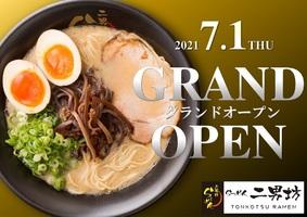 東京都新宿区西新宿1丁目に「らーめん二男坊 新宿西口店」が7/1にグランドオープンされたようです。