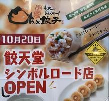 10月20日 餃天堂シンボルロード店がOPEN!