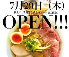 東京都世田谷区上野毛4丁目に「だし麺屋ナミノアヤ」が本日オープンされたようです。