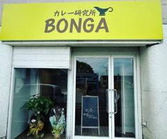 新店!熊本県熊本市東区月出に創作カレー専門店『カレー研究所BONGA』10/16よりプレオープン