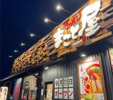 滋賀県長浜市八幡中山町に「ラーメン まこと屋 長浜八幡中山町店」が本日オープンされたようです。