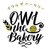 幸せでお腹いっぱいになるパン屋さんを目指して...新潟市秋葉区新津に『オウルザベーカリー』オープン。