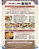 宮城県仙台市青葉区本町2丁目に「醤麺男~ジャンメンマン~」が昨日オープンされたようです。
