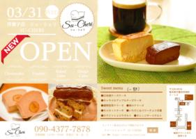 3月31日に泉町に洋菓子店 シュ・シェリがオープン