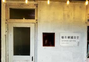 新店!奈良県奈良市椿井町に『椿井韓國食堂ハルシッタン』9/2グランドオープン