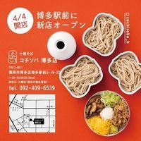 福岡市博多区博多駅前3丁目に十割そば「コチソバ博多店」が本日オープンされたようです。