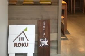 京都市左京区修学院茶屋ノ前町に山道具とごはん「麓(ROKU)」1月16日オープン!