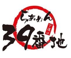 福岡県福岡市博多区下呉服町に「らあめん 39番地」が本日移転オープンされたようです。
