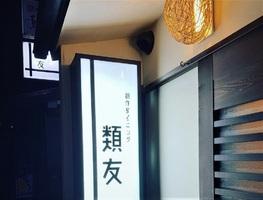 新店!島根県松江市伊勢宮に創作ダイニング『類友』9/3オープン