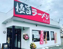 宮城県遠田郡美里町北浦字北田に「極旨ラーメン 八木屋」が昨日オープンされたようです。