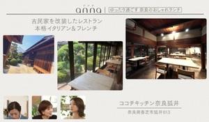 関西をもっと楽しむライフスタイルマガジン「anna」さんにて、ご紹介いただきました。