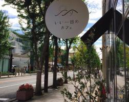 箕面駅近くの「いい一日のカフェ」7/29に閉店になるようです。