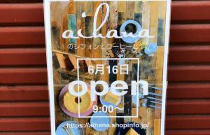 時間を忘れさせる空間...大阪府豊中市庄内西町に『アイハナのシフォンとコーヒーと☆』本日オープン