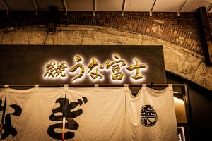 東京都千代田区の高架下新商業施設日比谷オクロジに鰻屋「炭焼き うな富士」9月10日オープン!