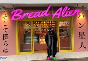 神奈川県海老名市中央3丁目に高級食パン専門店「そして僕らはパン星人」が本日オープンのようです。