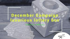 [12月] 豪華商品が当たる抽選くじキャンペーン♪