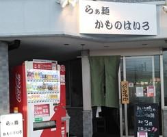 愛知県春日井市西本町1丁目に「らぁ麺 かものはいろ」が本日グランドオープンのようです。