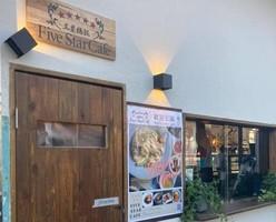 祝!1/8.GrandOpen『ファイブスターカフェ 五星鶏飯』シンガポール料理店(東京都目黒区)