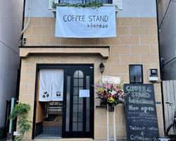 祝!9/16open『コーヒースタンドコウエンマエ』シェアリングコーヒースタンド(東京都墨田区)