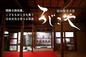 和文化体験。。。東京都足立区千住旭町に日本茶カフェ『路地裏寺子屋ろじこや』10/25オープン