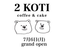 コーヒーとお菓子のお店。。三重県伊勢市二見町茶屋に『ツーコティ』本日グランドオープン
