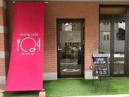 新店!大分県大分市中島西に『ダイニングカフェ104』9/1グランドオープン