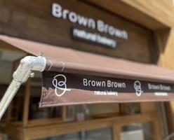 祝!8/20.GrandOpen『ブラウン ブラウン』食パン専門店(東京都杉並区)