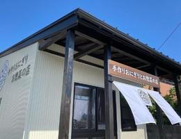 新店!茨城県日立市久慈町にテイクアウト専門店『にぎり丸』9/28グランドオープン