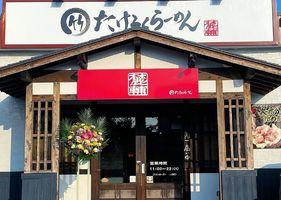 愛媛県松山市古川北3丁目に「たけろくラーメン愛媛店」が昨日オープンされたようです。