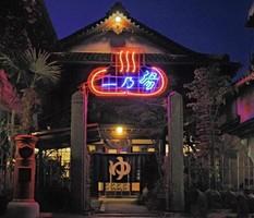 三重県伊賀市の昭和レトロ銭湯『一乃湯』