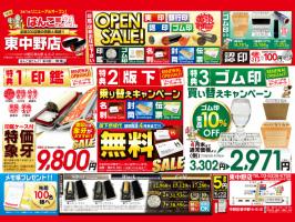 【はんこ屋さん21東中野店】2019年2月4日~リニューアルオープン記念セール開催