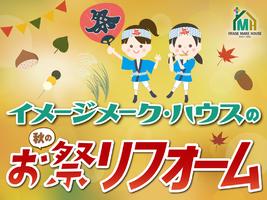 イメージメーク・ハウスでは「秋のお祭リフォーム」フェアを開催中!