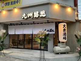 九州男児 宇都宮オリオン通り店が10月1日にリニューアルオープン