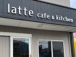 祝!4/12.GrandOpen『latte』カフェ&キッチン(長崎県島原市)