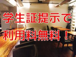 利用料が無料!学生・就活生応援キャンペーン始めました!
