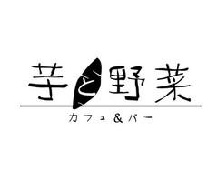 京都市北区小松原北町に「芋と野菜」が本日グランドオープンのようです。