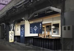 東京都千代田区丸の内3丁目に「寿司トおでん にのや」4月12日オープン!